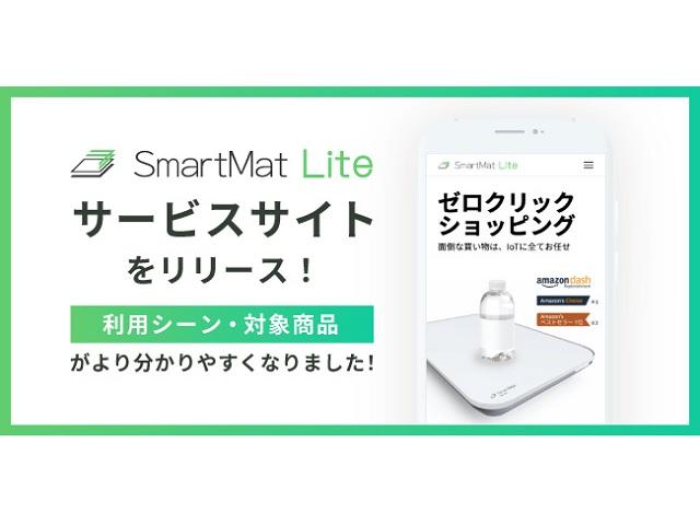 【ゼロクリック買い物】日用品をAmazonに自動発注する「SmartMat Lite」がサービスサイトを開設