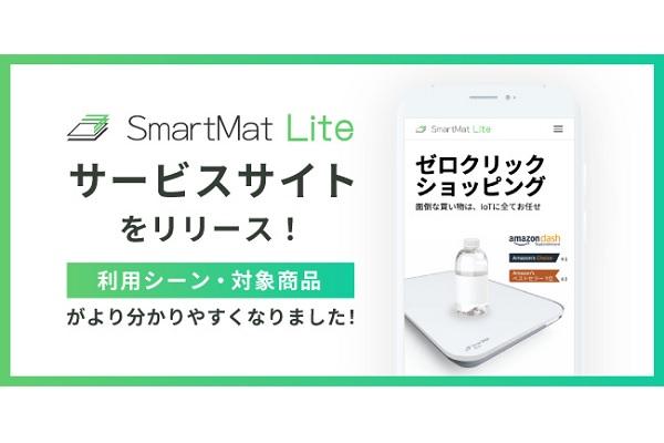 SmartMat Lite