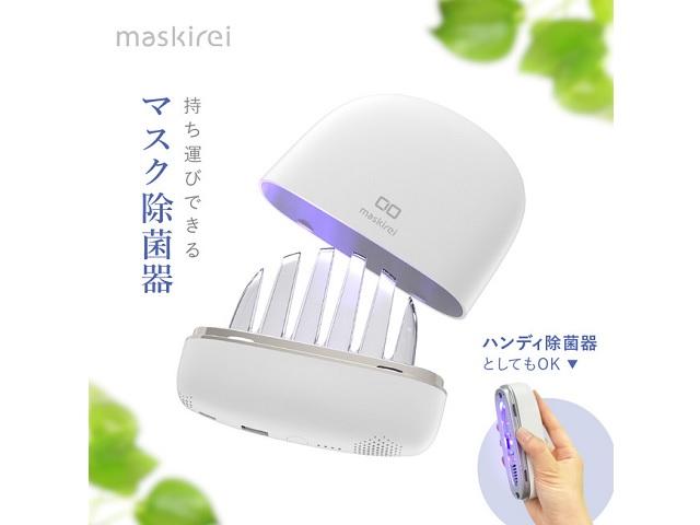 【期間限定セール】持ち運びできるマスク除菌器&ハンディ除菌器「maskirei」(乾燥機能付き)で常にマスクを清潔に!