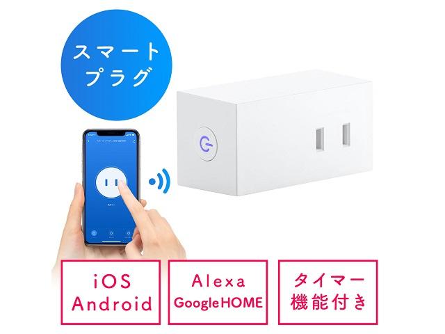 【スマートホーム】コンセントにさすだけで家電をスマートフォンから操作可能にするスマートプラグが新発売!