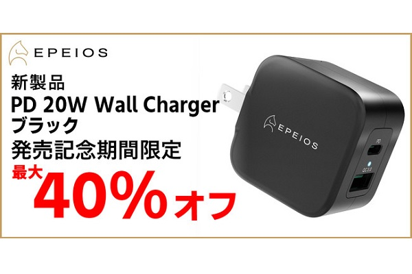 PD 20W Wall Chargerセール