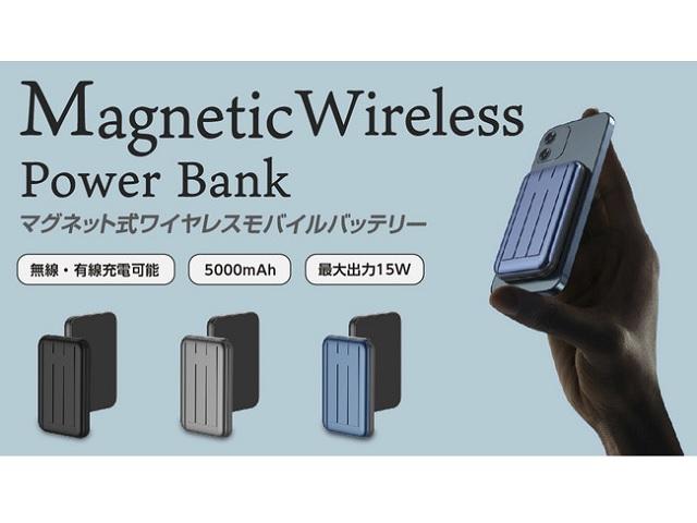 iPhone12シリーズ/MagSafe対応のワイヤレス充電モバイルバッテリー「FG-MBATT001」全国で発売中