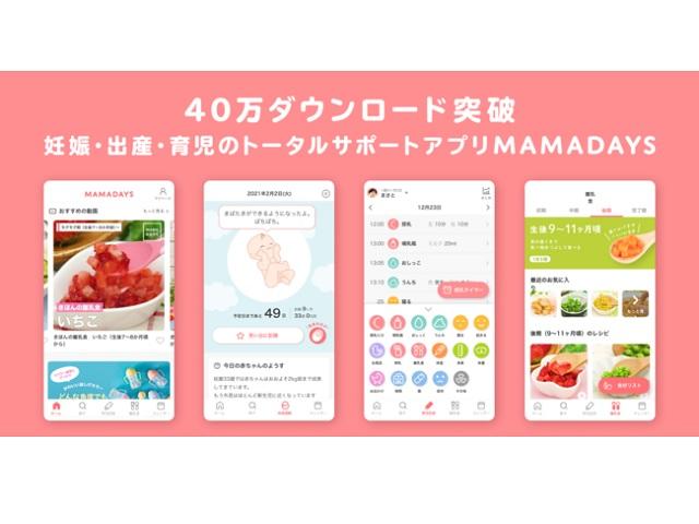 子育てトータルサポートアプリ「MAMADAYS」が累計40万ダウンロード突破!