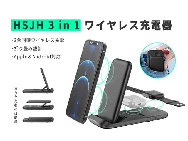 【終了まで残り3日!】机まわりをスッキリ片付けられる「HSJH新作3in1ワイヤレス充電器」が7月30日まで先行販売中