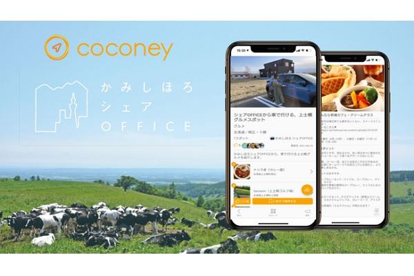 coconey
