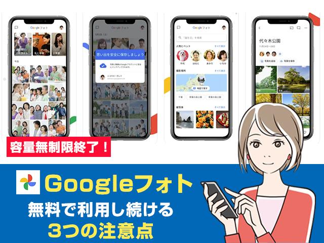 googleフォト 容量