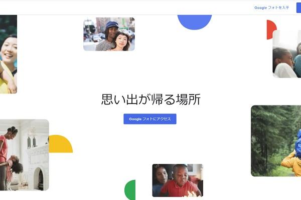Googleフォト 容量 まとめ