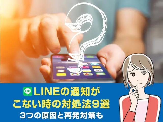 【簡単】LINEの通知がこない時の対処法9選!3つの原因と再発対策も
