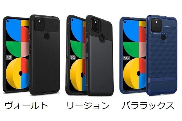 Pixel5aケース