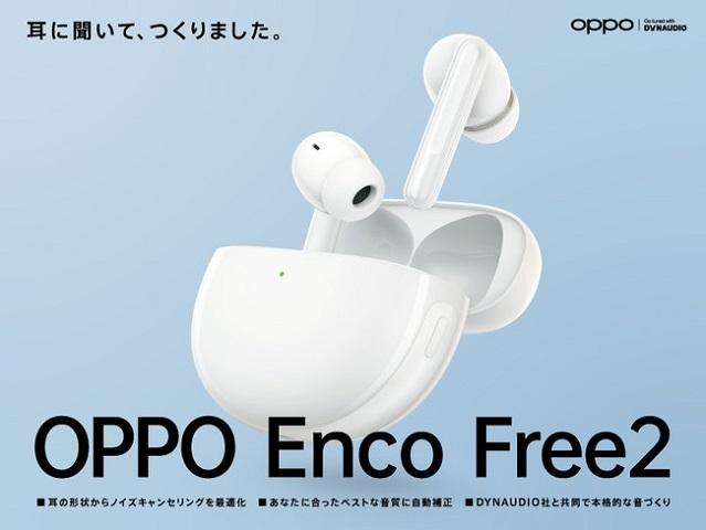 OPPOEncoFree2