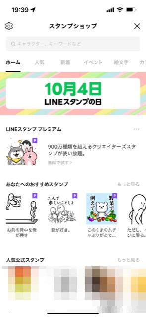 LINEスタンプを送る手順2