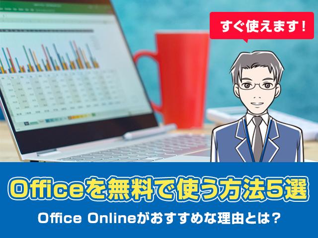 office 無料