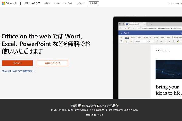 Office Online(Web版Office) 始め方