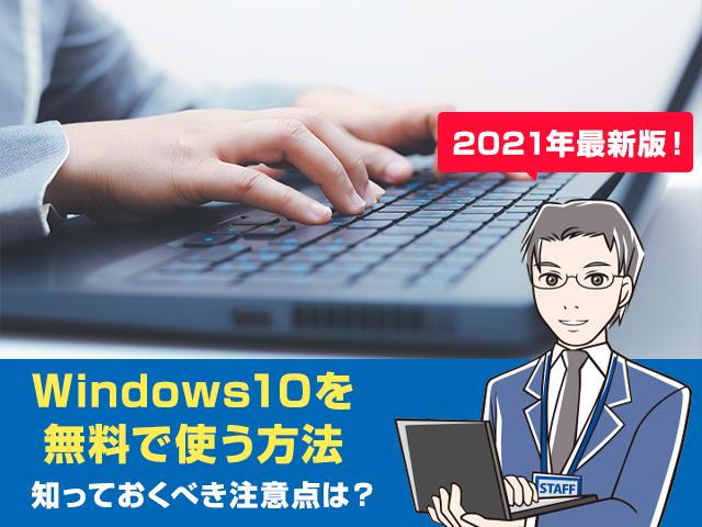 windows10 無料