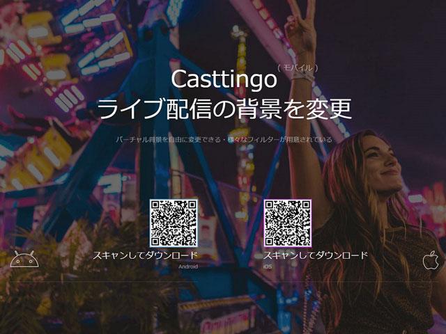 【簡単ライブ配信】無料クロマキー合成アプリCasttingoが新登場!AI美顔、画像や背景編集も可能