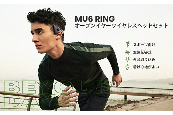 Mu6Ring