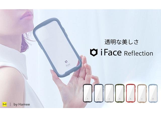 【新型iPhone13シリーズ対応】iFaceのスマホケース「First Class」と「Reflection」同時発売