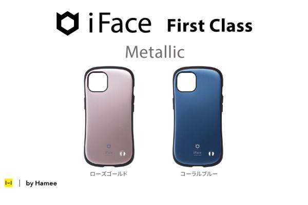 iFaceMetallic