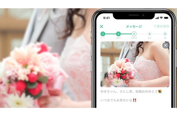 OMOIDE for Wedding