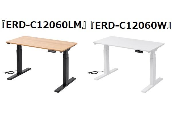 ERD-C12060LM