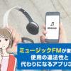 ミュージックFMのダウンロード待った!本物の見分け方と違法性を徹底解説