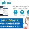Clipbox(クリップボックス)徹底解説!保存時に失敗しない為のポイント