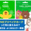LINEプリペイドカード愛用者が教えるカードの使い方とトラブル対処法
