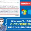 初めてでも安心!Windows7・10パソコン初期化まとめ-やり方と注意点・トラブル対処法