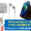iphone12 イヤホン