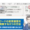 word 変更履歴 削除