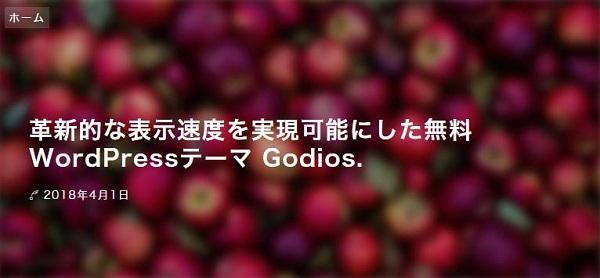 ゴディオス