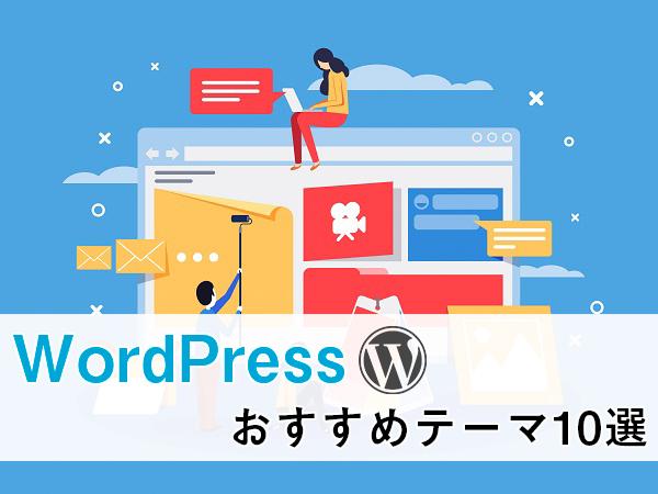 wordpress テーマ おすすめ