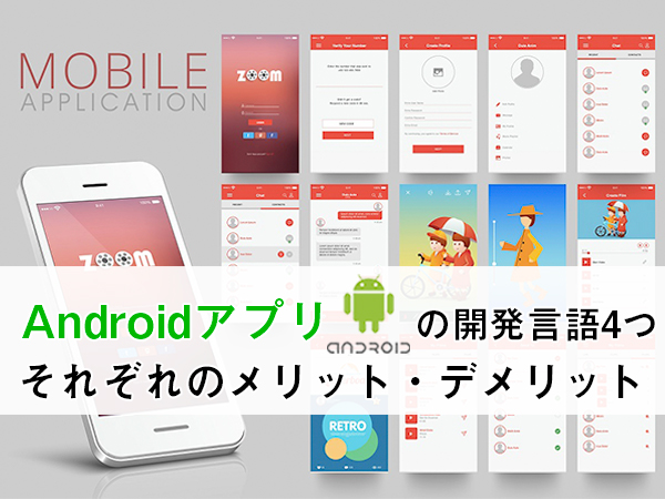 android アプリ 開発言語