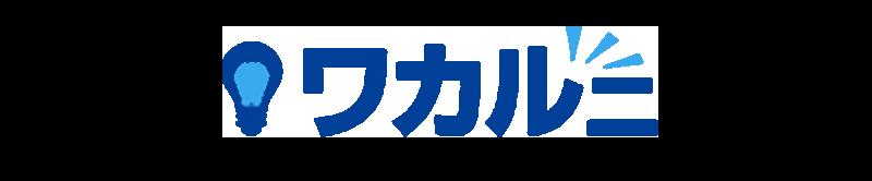 ワカルニ ロゴ