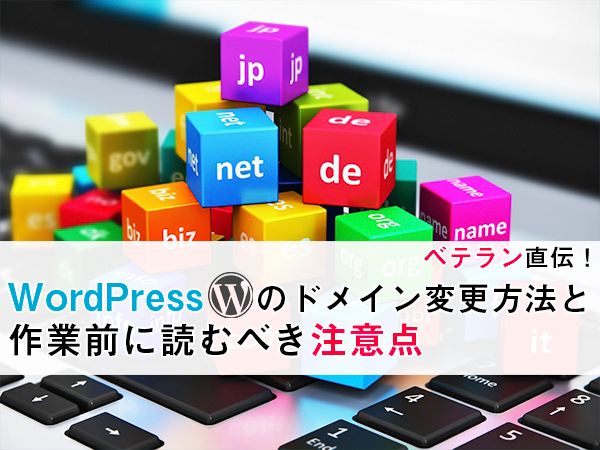 wordpress ドメイン変更