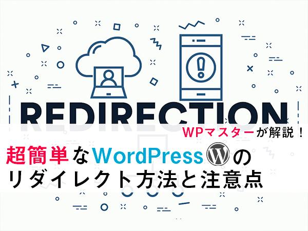 wordpress リダイレクト