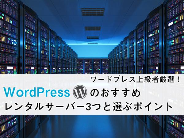 wordpress サーバー