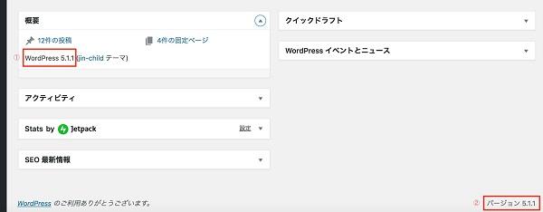 wordpress バージョン