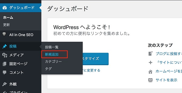 wordpress アイキャッチ