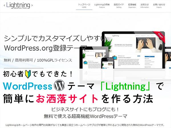 wordpress lightning