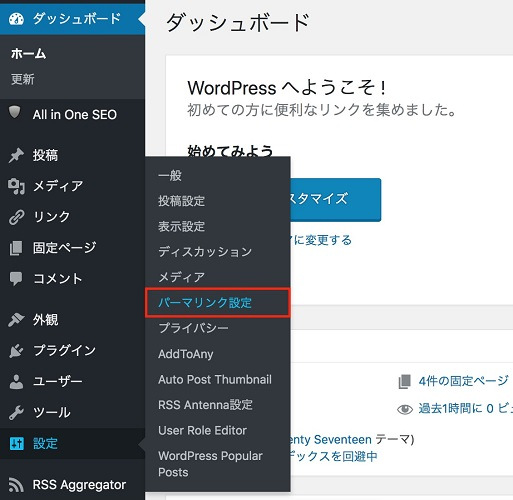wordpress パーマリンク