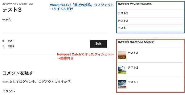 wordpress ウィジェット