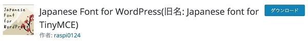 wordpress フォント