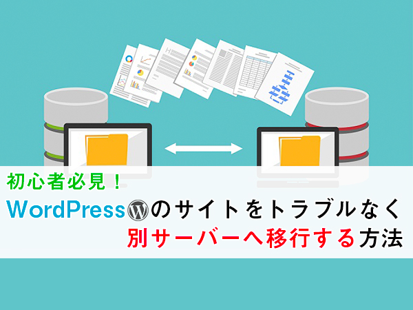 wordpress 移行