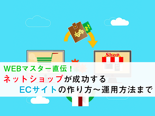 ECサイト 作り方