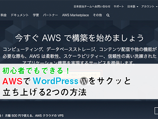 aws wordpress
