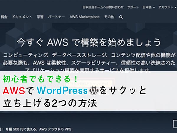 aws wordpress