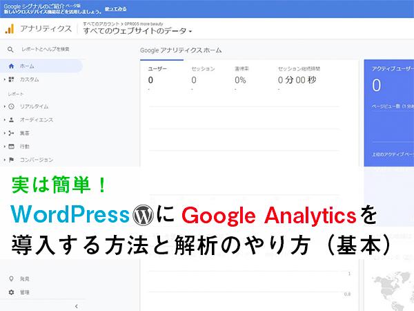 簡単!WordPressにGoogle Analyticsを導入する方法とアクセス解析のやり方(基本)