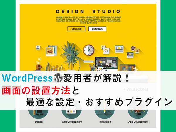 wordpress 画像