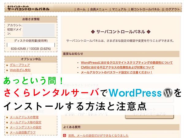 さくら インターネット wordpress